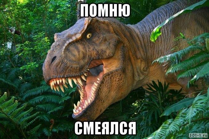 прикол динозавр