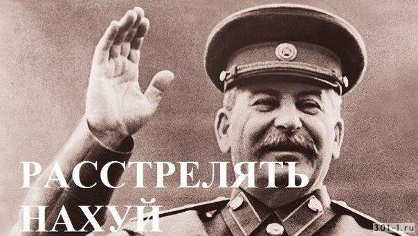 фото сталина расстрелять