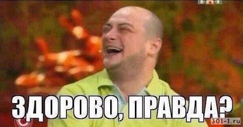 Скачать картинку «Здорово, правда?»: 301-1.ru/important-memes/save/50-zdorovo_pravda.html